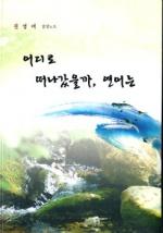 [이주의 새책] 법무사 시인의 맛있는 시 한상