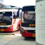 시외버스 운행 노선 축소