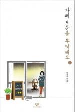 [이주의 새책] 웹툰 '카페 보문' 책 출간