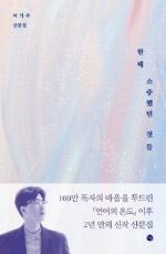 [이주의 새책] 사소한 순간들이 준 긴 울림
