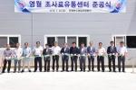 영월한우영농조합 조사료유통센터 준공식