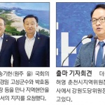 송기헌-허영 양자대결 확정