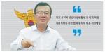 """""""강원도 첫 인연, 도민의 경찰로 거듭날 것"""""""