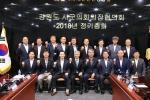 """""""남북평화 무드 속 시·군 현안들 행정 반영 최선"""""""