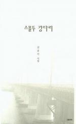 [이주의 새책] 소소한 일상서 찾아낸 삶의 의미