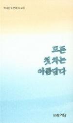 [이주의 새책] 고통 속에 꽃피운 사랑