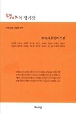 [이주의 새책] 표현시동인회 '평야의 정거장' 발간