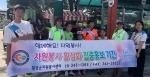 횡성 자원봉사 활성화 캠페인