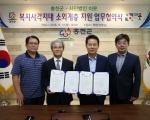홍천 소외계층 지원 업무협약