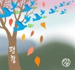 평창 그리고 가을