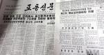 북 매체 3차 남북정상회담 개최 소식 관심