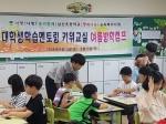 홍천 남산초 대학생멘토링 여름캠프