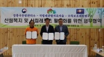 산림복지 활성화 업무협약
