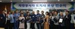 올림픽 지원 유공 봉사자 포상 전수식