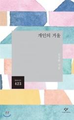 [이주의 새책] 삶·죽음의 경계 세계를 직관하다
