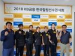 춘천시청 컬링 ' 평창올림픽 팀킴' 꺾었다