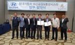 동강시스타·현대차 아산공장 협약