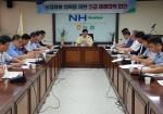 농협 강원본부 태풍 재해대책 회의