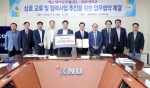 강원대·에스제이글로벌 업무협약 체결