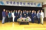 정영훈 강원중소벤처기업청장 퇴임