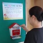 홍천군 희망 나눔 우체통 설치·운영