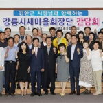 새마을운동 강릉시지회 간담회