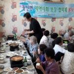 동산면지역사회보장협의체 독거노인 점심 봉사
