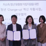 춘천자활센터-청소년지원센터 업무협약