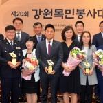 지역사회 헌신한 목민봉사대상 수상자 100명 배출