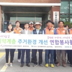 한전 강원지역본부 홍천 동면 봉사활동
