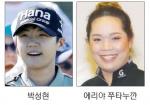 여자골프 최강 박성현 시즌 마지막 우승 도전