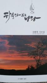 [새책] '동양학 원리' 시로 풀다