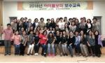 홍천 아이돌보미 보수교육 전문성 강화