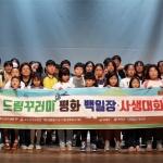 2018년 드림꾸러미 평화 백일장·사생대회