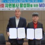 동해시 시설관리공단·자원봉사센터 업무협약