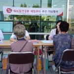 속초의료원 뇌혈관질환 예방캠페인