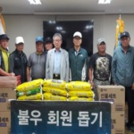 춘천시 재향군인회 불우회원 돕기 봉사