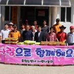 춘천소방서 추석맞이 사랑나눔 봉사활동