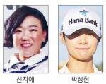 전설 신지애 vs 넘버원 박성현