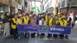 춘천시여협 안심귀가 홍보 캠페인
