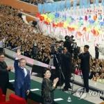 남북정상 내외 '빛나는 조국' 관람…15만 기립박수