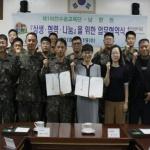 남향원·제1야전수송단 자매결연