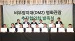 ' DMZ 평화관광' 한국 대표브랜드 만든다