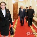 """박지원 """"김여정, 4·27 판문점 정상회담 직전 출산"""""""