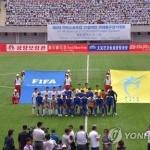 북한 참여 아리스포츠컵 U-15 축구대회 춘천서 10월 개최