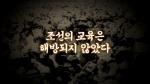 [TV 하이라이트] 해방되지 못한 조선의 교육