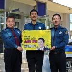 시골경찰 시즌4 신현준 장학금 기탁