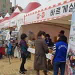화천군 농특산물 홍보행사