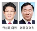 """권성동·염동열 """"의혹 벗어 다행"""""""