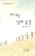 동해여성문학회 19번째 작품집 '비 오는 날의 풍경' 발간